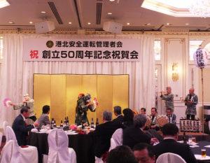 式典では、50年を振り返るスライド映像も上映。参加者には記念誌も配布された。岸根囃子(はやし)連によるお囃子も場を盛り上げた