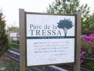 """樹木を一部ライトアップするなど、「四季折々の花木を楽しめるこの公園が、皆様の憩いの場所となるよう」との、""""次の、10年に向けて""""の想いが綴られている"""