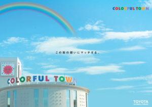 トレッサ横浜の運営会社・株式会社トヨタオートモールクリエイトは、岐阜県岐阜市で「オートモール」カラフルタウン岐阜(リンクは公式サイト)を2000年11月から運営している(同館の資料より)
