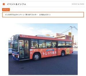 川崎鶴見臨港バスに「トレッサ横浜」の全面ラッピング車両を運行。インスタグラムで写真投稿した人に抽選で買い物券をプレゼントするという企画を11月末まで実施している(同館のイベント紹介ページより)