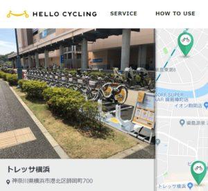 トレッサ横浜にも「シェアシェアサイクリング」のステーションが新規登場。ハローサイクリングのサイトで、ステーションの場所を確認できる