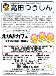 高田つうしん(2018年4月号・1面)~えがおカフェ(4月25日オープニングイベント~毎月第4水曜日※8月・12月休)