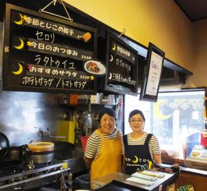 「念願の」ランチ営業をスタートする「餃子処 三日月」代表の樅田(もみた)さん(左)、共に店を運営してきた菅原さん