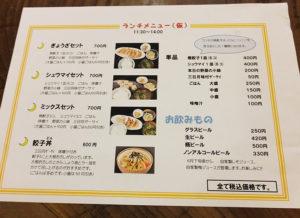 4月25日シュミレーション時の仮メニュー。リーゾナブルな「餃子丼」もメニュー化を検討