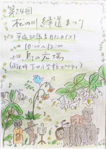 「港北オープンガーデン」にも参加する松の川緑道で開催される「第24回緑道まつり」の案内ポスタ―。下田町内の絵手紙サークルで活躍している鈴木君子さんが描き下ろしたとのこと