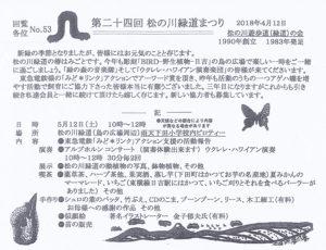 第24回松の川緑道まつりの開催内容。今年は松の川遊歩道(緑道)の会参加メンバーゆかりのウクレレサークル所属メンバーによるウクレレ・ハワイアン演奏が予定されているとのこと(同会提供)