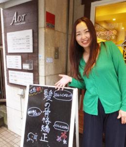 """1996年6月に日吉で創業したACTグループの第1号店舗「美容室ACT(アクト)」のオープン時から美容師として活躍してきた高瀬千夏子さん。""""ママ美容師""""として現在グループのメンバーを引っ張り、活躍している"""