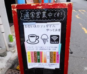 店頭の看板に早速「カフェ・タイム」の貼り紙を掲示。フリーWi-Fiも完備している。現在ビルを覆っている外壁工事も、今月(5月)中旬には終わる見込みとのこと