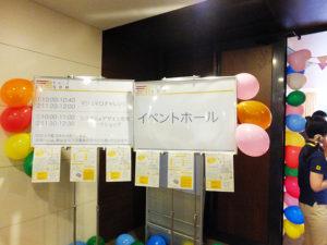 地域連携を謳(うた)い2008年8月に完成した協生館にて慶應SDM10周年記念式典やイベントが開催されました