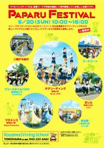 コヤマドライビングスクール横浜校による「パパルフェスティバル」の案内チラシ(同校のサイトより)