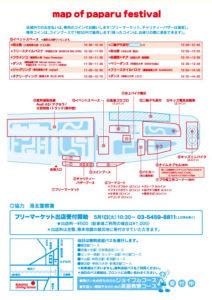 大学生によるステージやフリーマーケット(出店料は熊本地震の被災地に全額寄付)など、多彩なイベントが開催される(同校のサイトより)