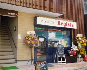 日吉駅西口を出て右側のサンロードの途中を左折した場所にある「ピッツェリア レジスタ(Pizzeria Regista)」がきのう(2018年)5月16日にオープン。2階は昨年(2017年)12月に開店した「食事さとう」