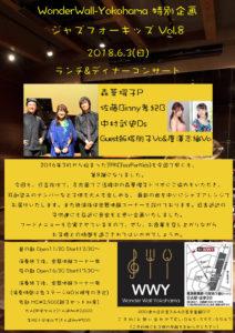 新たに、飯塚朋子さん、唐澤志織さんの2人を招き、「Wボーカル」のハーモニーを披露する予定(同店提供)
