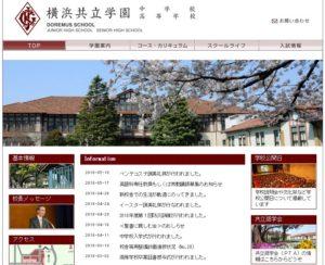 高松さんが青春時代を過ごした横浜共立学園中学・高校(中区)。当時の友人たちと今でも定期的に再会しているという(同校のサイトより)