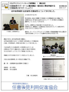 NPO法人任意後見利用促進協会のサイト[PDFファイル]では、任意後見サポーター養成講座の模様を詳細にわたりレポートしている