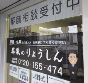グリーンライン高田駅から徒歩約4分、荏田綱島線(日吉元石川線)沿いに「葬儀のりょうしん」はある。2006年の開業以来、12年が経過した。右側のイラストは代表の菅野信一さん
