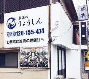 """地元・綱島企業から最近納品された看板を新たに装い飾られた高田の「葬儀のりょうしん」。地場の葬祭業として、より一人ひとりの""""心""""に寄り添った葬儀を志したいとのこと(同店提供)"""