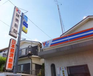 読売新聞以外にも、日本経済新聞や毎日新聞、神奈川新聞も取り扱う。2021年には創業半世紀となる50周年を迎える予定