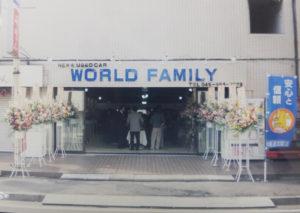 日吉6丁目にあった「ワールドファミリー(WORLD FAMILY)」中古車を中心に扱い、保険代理店の業務も行っていた(水柿敏雄さん提供)