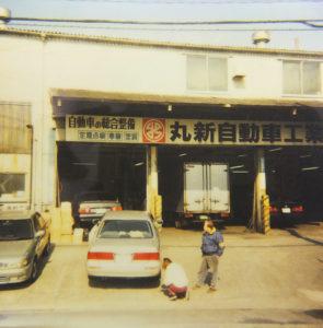 事業継承した頃の丸新自動車工業。先代・丸山新一さんから事業を継承した(株式会社マルシンコマース提供)