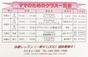 赤ちゃん連れOK!「ママのためのクラス一覧表」。体験レッスンは一律1000円。随時受講受付中とのこと(カルチャー日吉提供)