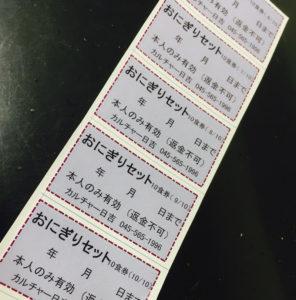 あらかじめ親が購入し前日までに予約、子どもが利用当日にチケットを持参する「おにぎりセット券」も好評とのこと(カルチャー日吉提供)