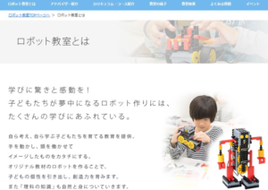 ヒューマンアカデミー株式会社(東京都新宿区)が2009年から提供している「ロボット教室」のサイト。全国1200カ所以上で開催されているという(予約は同社サイトから必要とのこと)
