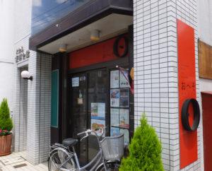 大倉山駅から徒歩3分・エルム通りにある、大倉山の商店会・街のインフォメーション機能を備えた新しいコミュニティ拠点「大倉山おへそ」の設立・運営にも参画している