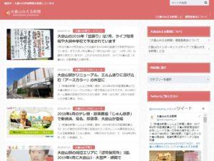 インターネット上で今月(2018年)7月1日に創刊された「大倉山みえる新聞」では、「大倉山みんながみえる通信」の記事も閲覧できる(写真・リンクは同新聞より)