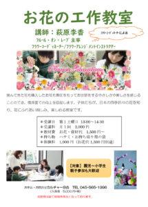 フラワーコーディネーター萩原李香さんによる「お花の工作教室」は、親子同伴での受講も可能。園児から小学生が受講対象となる(カルチャー日吉提供)