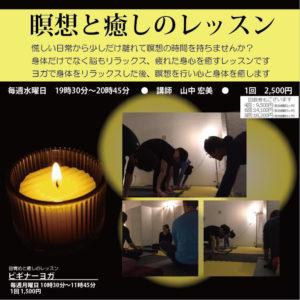 冬の五輪メダリストとして知られる山中宏美(旧姓:山本)さんを講師に招いたヨガ講座も好評。今話題の「瞑想」を実践(同ジム提供)