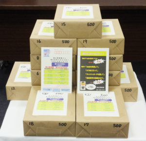 犯人からの入電状況を分析、被害発生が多い綱島西、大豆戸町に今年ははがきを発送することになった(2017年撮影)