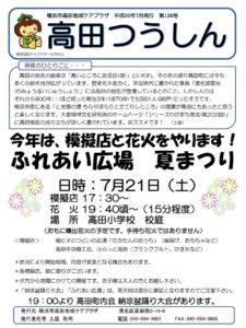 高田つうしん(2018年7月号・1面)~ふれあい広場 夏まつり(高田小学校校庭、7月21日)