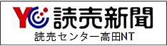 YC高田NT