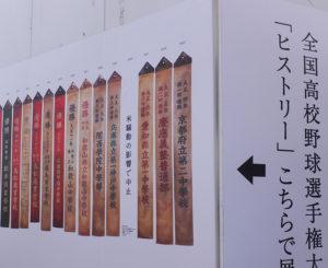 阪神電鉄甲子園駅(西宮市)の駅前に掲示された「ヒストリー」。1916(大正5)年の第2回大会時に、慶應普通部(旧制中学時代)が優勝した歴史を展示