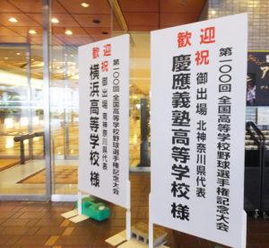 選手らは横浜高校と同じ宿で合宿。ホテル前には大きく「歓迎」の看板が
