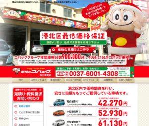 「港北区最低価格保証」を謳(うた)う車検のコバック港北樽町店のホームページ