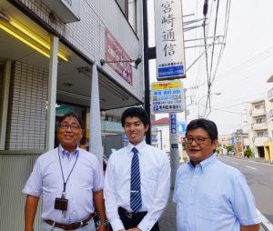 現在は日大中学・高校にも隣接した場所、日吉7丁目に横浜本社を置く株式会社宮崎通信。写真左から同社代表取締役の濱田順二さん、山口さん、井上さん
