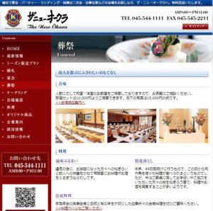 ケータリングでの料理手配は、木村商事グループのザ・ニューオークラ(樽町4)と提携している