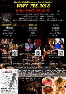 日吉でジャズの生演奏が聴ける「ワンダーウォール横浜」が3周年を記念し開催する「ワンダーウォール横浜ミュージックフェスティバル(WWY FES.)2018」の案内(同店提供)
