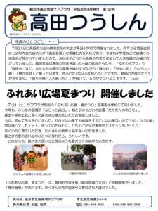 高田つうしん(2018年8月号・1面)~ふれあい広場 夏まつり開催しました(7月21日)他