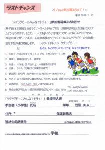 綱島地区センター開催分の申込締切が9月14日(金)必着(申込書持ち込み、FAX、電話も可)に変更になりました。9月10日現在、まだ人数に余裕があるとのことです(同センター提供)