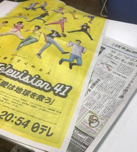 8月18日につぶやいた日本テレビ「24時間テレビ」についてのツイートは、9月8日現在で258リツイート、448いいねを獲得している(同店のツイッターより)