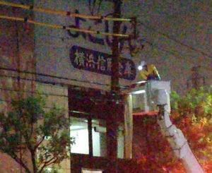 停電が高田西1丁目エリアで発生(2018年7月30日の記事)、電柱での復旧作業を行う様子を伊東店長が撮影(7月28日の同店ツイッターより)