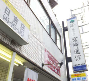 2001年6月から、パソコントラブルに定額料金で初回診断の対応をしている株式会社宮崎通信。本社は箕輪町にも近い日吉7丁目にある
