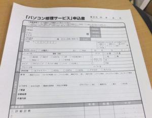 パソコン修理依頼時に記入する用紙。スマホドック24(東京都新宿区)とも提携している