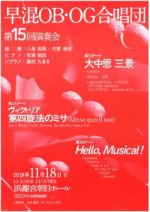 今年(2018年)11月18日に浜離宮朝日ホールで開催される早混OB・OG合唱の演奏会でもソプラノとして出演(同ホールのサイトより)