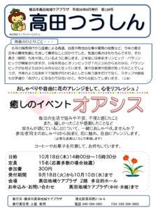 高田つうしん(2018年9月号・1面)~癒しのイベントオアシス(10月18日)他