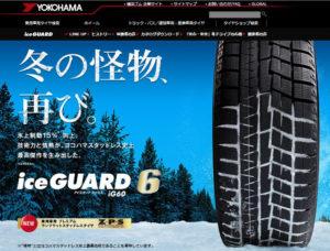 横浜ゴムの公式サイト(写真)でも、ヨコハマスタッドレス史上の最高傑作と謳(うた)う「冬の怪物」シリーズをPR