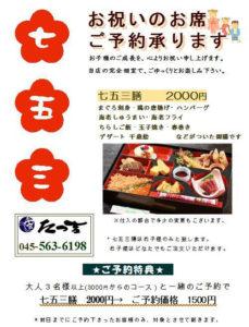 遊ZENたつ吉本店が提供する「七五三膳」の案内。ボリューム感あふれる御膳には、子どもたちにより健やかに成長してもらいたいという、たつ吉グループの職人たちの想いが込められているという(同グループ提供)